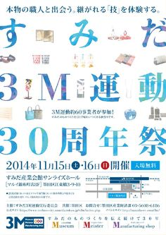 すみだ3M運動30周年祭
