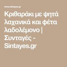 Κριθαράκι με ψητά λαχανικά και φέτα λαδολέμονο | Συνταγές - Sintayes.gr Feta