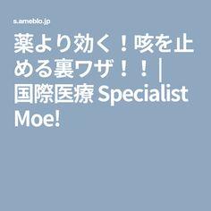 薬より効く!咳を止める裏ワザ!!   国際医療 Specialist Moe!