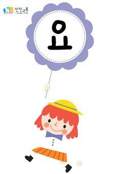 안녕하세요. 찬진이예요. 오늘은 입학식 환경구성용 도안을 공유하려고 해요.A4 사이즈로 도안을 출력하여... Name Labels, Korean Language, Cartoon Images, Cute Illustration, Cute Drawings, Baby Quilts, Diy And Crafts, Kindergarten, Projects To Try