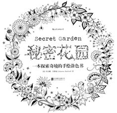 Secret Garden An Inky Treasure Hunt And Coloring Book Ebook Digital Copy