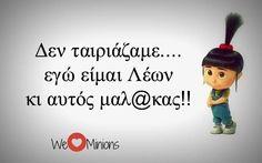 We Love Minions, True Words, Sarcasm, Zodiac, Funny Quotes, Jokes, Inspiration, Humor, Funny Phrases