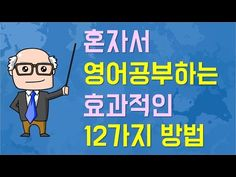 영어회화, 혼자서 영어공부하는 효과적인 12가지 방법! |영어 잘하는 방법. 16분 - YouTube Learn English, Conversation, Language, Study, Learning, Youtube, Life, Learning English, Studio