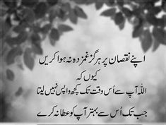 Urdu Quotes 2017 - In this amazing collection of Beautiful Urdu Quotes you will find some of the best Urdu Quotes about Life, Love & More. Read now. Urdu Quotes With Images, Inspirational Quotes In Urdu, Best Islamic Quotes, Beautiful Islamic Quotes, Islamic Qoutes, Islamic Dua, Urdu Love Words, Love Poetry Urdu, Poetry Quotes