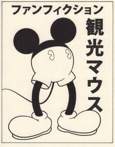 Officially one of the weirdest disney things I've seen yet!!! Japanese Mickey Mouse