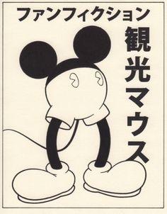 Japanese MM