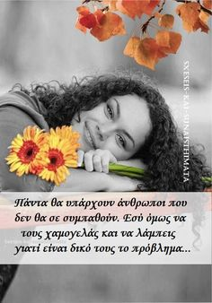 Picture Quotes, Motivational Quotes, Greek, Inspirational, Letters, Pictures, Motorbikes, Photos, Motivating Quotes