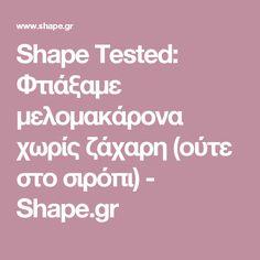 Shape Tested: Φτιάξαμε μελομακάρονα χωρίς ζάχαρη (ούτε στο σιρόπι) - Shape.gr