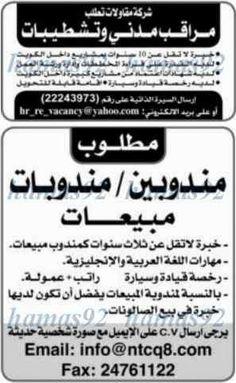 وظائف خالية مصرية وعربية: وظائف خالية من جريدة الراى الكويت الاربعاء 28-05-2...