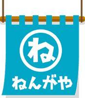 かわいい無料年賀状テンプレート ねんがや  View image and change URL code to s2000 for larger size base file.
