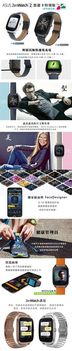 ASUS 華碩 ZenWatch 2 有氧清新藍 穿戴手錶 (附悠遊卡錶帶) 快充進化版 ASUS | udn買東西購物中心