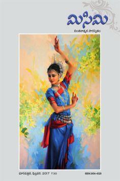 మిసిమి ఫిబ్రవరి 2017(Misimi February 2017) By Misimi  - తెలుగు పుస్తకాలు Telugu books - Kinige