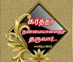 Bible Words Images, Tamil Bible Words, Bible Quotes, Bible Verses, Tamil Christian, Blessing Words, Christian Verses, Morning Prayers, Blessed