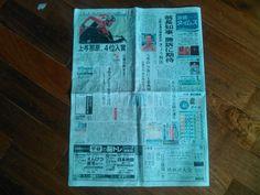 【簡単20秒】新聞紙でゴミ箱の内袋を作ろう!もうレジ袋には戻れない♪ | 片付けブログ「ずぼらイズ」|子育て中のずぼら主婦による汚部屋お片付けの記録 Personalized Items, Handmade, Crafts, Hand Made, Manualidades, Handmade Crafts, Craft, Arts And Crafts, Artesanato