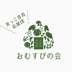 dochiworks ドチワークス: 【ロゴマーク&名刺】おむすびの会(大門佳代子さん) Logo Branding, Branding Design, Logo Design, Sushi Logo, Chinese Logo, Simple Packaging, Agriculture Logo, Japan Logo, Farm Logo