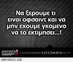 αστειες εικονες με ατακες Funny Greek Quotes, Greek Memes, Funny Picture Quotes, Funny Images, Funny Photos, True Quotes, Best Quotes, Stupid Funny Memes, Funny Stuff
