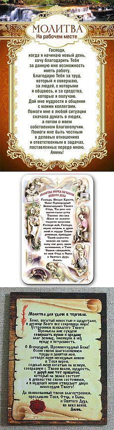 МОЛИТВЫ - ДЛЯ ДЕЛ И РАБОТЫ !!!  **Молитва на рабочем месте; Перед началом всякого дела; Для удачи в торговле.