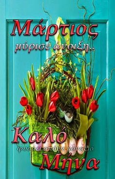 Kalo Mina New Month Greetings, Mina, 1st Day, Funny Photos, Good Morning, Christmas Wreaths, Holiday Decor, Cards, Good Morning Wishes