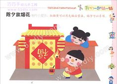 Chinese New Year Crafts, New Year's Crafts, China, Rooster, Goodies, Fictional Characters, Art, Chinese New Year, Sweet Like Candy