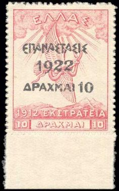 Auction House specialized in stamps, coins, banknotes, rare maps and books of Greece and many other foreign countries. Rare Stamps, Rarity, Greece, Poster, Auction, Andorra, Map, History, Postage Stamps