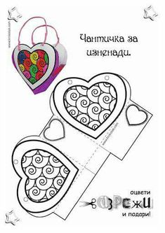 Heart pattern - Diy and Crafts Diy Gifts For Boyfriend, Gifts For Dad, Diy St Valentin, Valentine Crafts, Valentines Day, Art For Kids, Crafts For Kids, Birthday Gifts For Sister, Printable Crafts