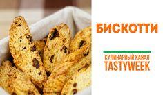 Итальянские сухарики БИСКОТТИ. Простой рецепт печенья