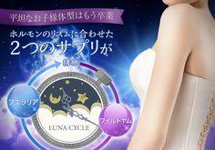 モンドセレクション金賞受賞|LUNA~ルーナ~ハーバルサプリメント-[掘り出しバザール]