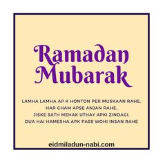 Now a Days, everyone wants Best and unique Ramadan Wishes for his/her family. So here you can find the best Ramadan Mubarak Wishes that will surly surprise your family. Ramadan Wishes Messages, Muslim Ramadan, Now A Days, Ramadan Mubarak, Wishes For You, English Quotes, Your Family, Peace, Sayings