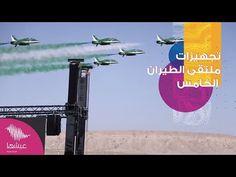 #ملتقى_الطيران_العام .. عروض تلوّن السماء بالحماس ليل ونهار - YouTube Wind Turbine