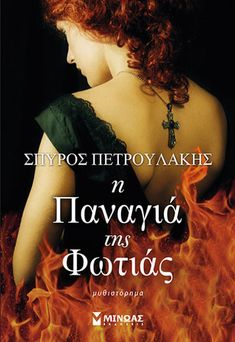 βιβλία ... κόκκοι ονείρων...: Θεσπρωτία, 30 Οκτώβρη 1940 Οι οβίδες σφύριζαν με μ...