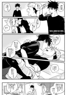 Anime Chibi, Location History, Insight, Parenting, Shit Happens, Twitter, Manga, Boys, Romantic Anime Couples