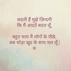 enjoying the journey of falling in love all over again Shyari Quotes, Hindi Quotes On Life, Wisdom Quotes, True Quotes, Best Quotes, Motivational Quotes, Inspirational Quotes, Qoutes, Dream Quotes