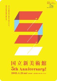 国立新美術館5周年記念イベント