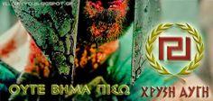 ΚΛΙΚ ΕΔΩ=> http://elldiktyo.blogspot.com/2015/05/xemprostiastikan.html  [ΘΕΜΑΤΑ 05/5/2015] ΒΙΝΤΕΟ - ΞΕΜΠΡΟΣΤΙΑΣΤΗΚΑΝ! Διακαώς επιθυμούν τον ΑΦΑΝΙΣΜΟ των ΕΛΛΗΝΩΝ! (οι   πάμπλουτοι «ΠΡΩΤΗ ΦΟΡΑ ΑΡΙΣΤΕΡΑ»  παρεούα με την Ανθελληνική ΕΥΡΩΠΗ) Η ΧΡΥΣΗ ΑΥΓΗ η μόνη ΕΘΝΙΚΗ ΑΝΤΙΔΡΑΣΗ! - ΜΑΣ ΑΠΟΤΕΛΕΙΩΝΟΥΝ! Η ελπίδα ΔΕΝ έρχεται, αλλά νέα σκληρά   μνημονιακά μέτρα για τους Έλληνες - Καμία ελπίδα στο κράτος των Τσιπροκαμμένων: Αύξηση των ανέργων μέσα στον Μάρτιο! >>>