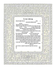 Jewish weddings Ketubah Hebrew text