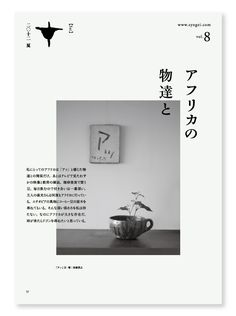Creative Poster Design, Graphic Design Posters, Graphic Design Typography, Graphic Design Inspiration, Branding Design, Web Design, Japan Design, Book Design, Cover Design