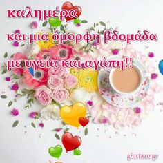 Good Night, Good Morning, Greek Language, Good Day, Have A Good Night, Bonjour, Buongiorno
