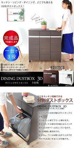 ダイニングダストボックス3分別(ペール3個付)通販【家具屋赤や】