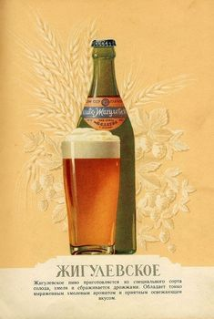 Пиво и безалкогольные напитки. Каталог 1957 года (3)