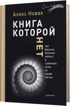 Книга, которой нет. Как бросить беличье колесо и стряхнуть пыль со своей мечты / А. Новак (2015) rtf, fb2