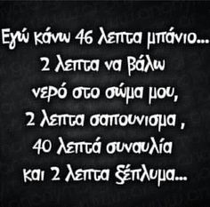 Greek Quotes Speak Quotes, Quotes Gif, Movie Quotes, Greek Memes, Funny Greek Quotes, Funny Quotes, Funny Tips, Stupid Funny Memes, Very Funny Images
