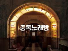 [Video] Teaser trailer released for the #koreanfilm 'Karaoke Crazies'