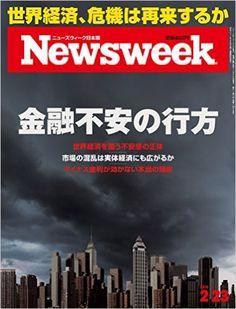 Newsweek (ニューズウィーク日本版) 2016年 2/23 号 [金融不安の行方] : 本 : Amazon