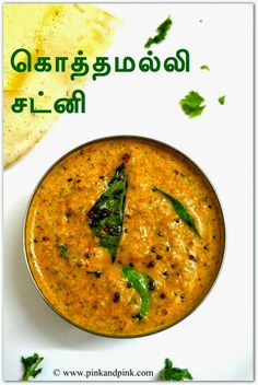 Kothamalli Chutney Recipe - Coriander Chutney with coconut