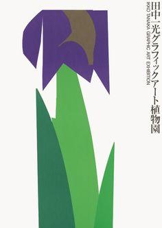 グラフィックデザイナー・田中一光の軌跡をたどる企画展『20世紀琳派 田中一光』が、8月18日から京都・太秦天神川の京都dddギャラリーで開催される。