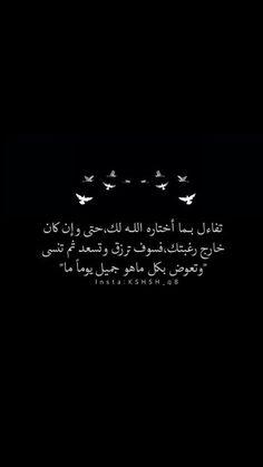 Quran Quotes Love, Arabic Love Quotes, Text Quotes, Words Quotes, Black Books Quotes, Book Quotes, Life Quotes, Muslim Quotes, Religious Quotes
