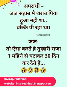 Funny Girl Quotes, Girly Quotes, Fun Quotes, Hindi Quotes, Best Quotes, Life Quotes, Latest Funny Jokes, Funny Jokes In Hindi, Stupid Funny Memes