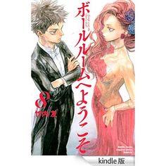 Amazon.co.jp: ボールルームへようこそ(8) (月刊少年マガジンコミックス) 電子書籍: 竹内友: Kindleストア