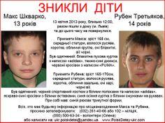 Пропавшие Дети . Поиск Пропавших Детей. Украина.: Пропал подросток, Макс Шкварко, 13 лет (г. Львов)