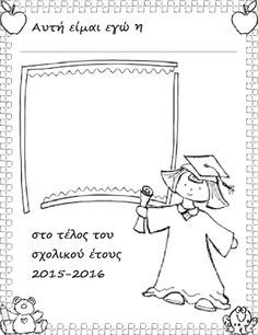 Νηπίων καταστάσεις : ΑΝΑΜΝΗΣΕΙΣ ΜΙΑΣ ΧΡΟΝΙΑΣ ΒΙΒΛΙΑΡΑΚΙ Graduation, Classroom, Teacher, Memories, Activities, Cover, Blog, Image, Certificate